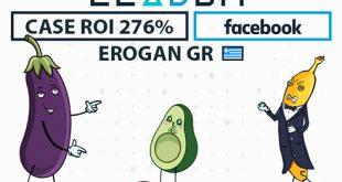 Case study Erogan GR