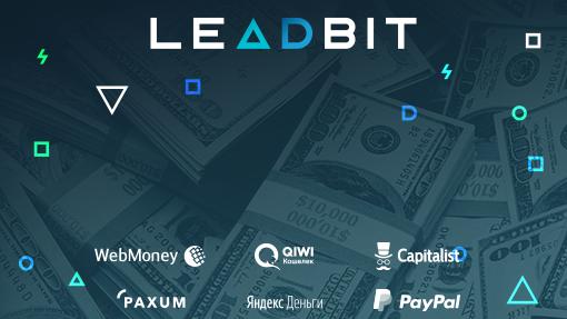 вывести деньги из Leadbit