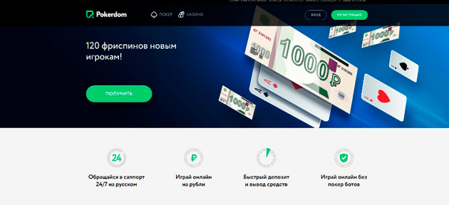 Landing page for Pokerdom