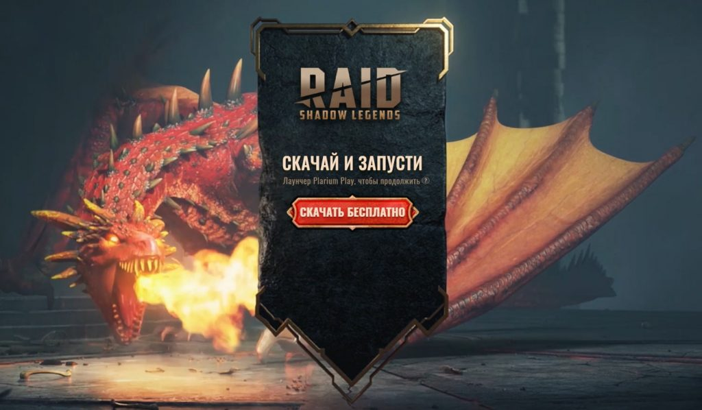 Landing page for RAID: SHADOW OF LEGENDS
