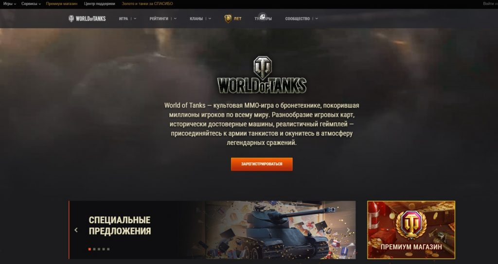 Landing page for WORLD OF TANKS