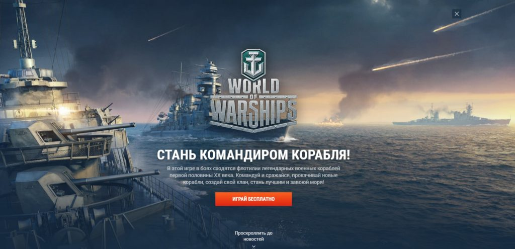 Landing page for WORLDOFWARSHIPS